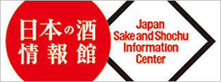 日本の情報館 Japan Sake and Shochu Information Center