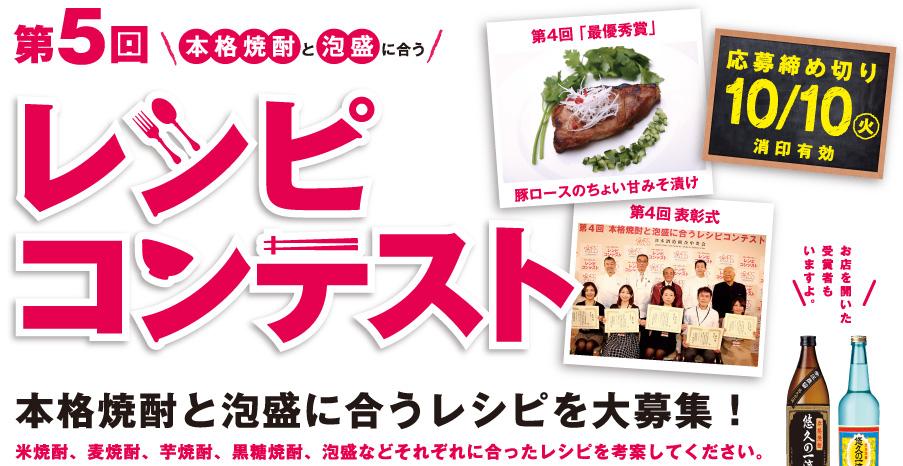 http://www.honkakushochu-awamori.jp/recipecontest/img/title01.jpg